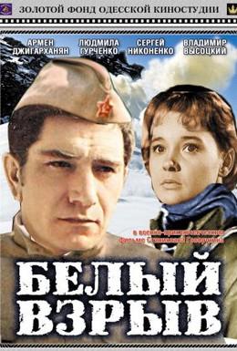 Постер фильма Белый взрыв (1969)