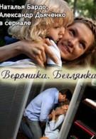 Вероника. Беглянка (2013)