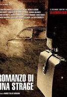 Роман о бойне (2012)