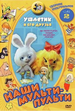 Постер фильма Ушастик и его друзья (1981)