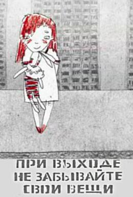 Постер фильма При выходе не забывайте свои вещи (2012)
