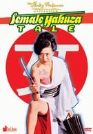 История женщины-якудзы (1973)