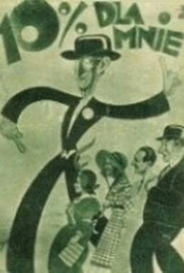 Постер фильма Десять процентов мне (1933)