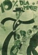 Десять процентов мне (1933)