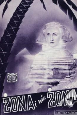 Постер фильма Жена и не жена (1941)