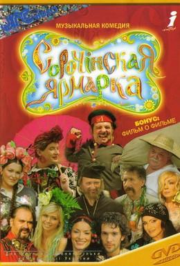 Постер фильма Сорочинская ярмарка (2004)