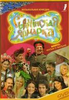 Сорочинская ярмарка (2004)