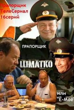 Постер фильма Прапорщик Шматко, или Ё-моё (2007)