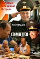 Прапорщик Шматко, или Ё-моё (2007)