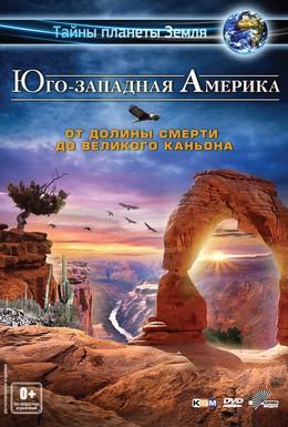 Постер фильма Юго-западная Америка 3D: От Долины смерти до Великого каньона (2012)