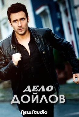 Постер фильма Дело Дойлов (2010)