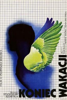 Постер фильма Конец каникул (1975)