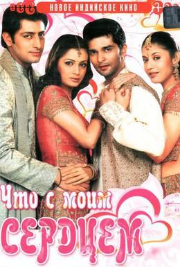 Постер фильма Что с моим сердцем? (2005)