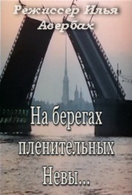 Постер фильма На берегах пленительных Невы (1983)