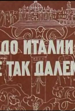 Постер фильма Италия не так далеко (1979)