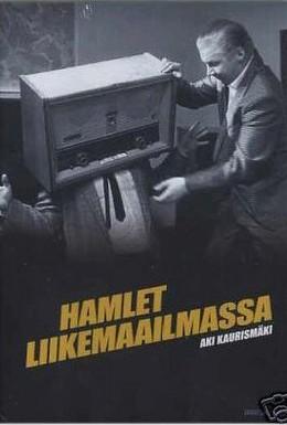 Постер фильма Гамлет идет в бизнес (1987)