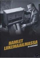 Гамлет идет в бизнес (1987)