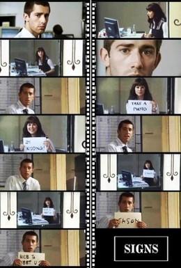 Постер фильма Знаки (2008)