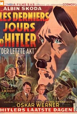 Постер фильма Последний акт (1955)