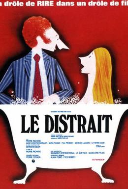 Постер фильма Рассеянный (1970)