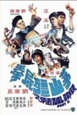 Постер фильма Теневой бокс (1979)