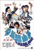 Теневой бокс (1979)