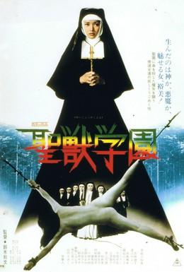 Постер фильма Школа священного зверя (1974)