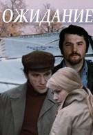 Ожидание (1981)
