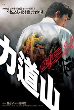 Постер фильма Рикидодзан (2004)