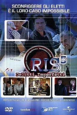 Постер фильма Доказательства преступления (2007)