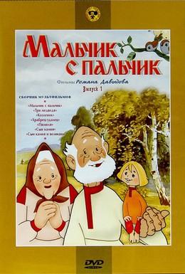 Постер фильма Мальчик с пальчик (1977)