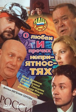 Постер фильма О любви и прочих неприятностях (2006)