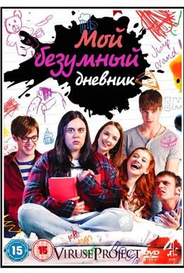 Постер фильма Мой безумный дневник (2013)
