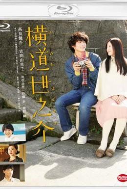 Постер фильма История Ёноскэ (2013)
