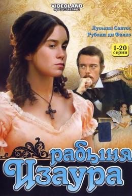 Постер фильма Рабыня Изаура (1976)