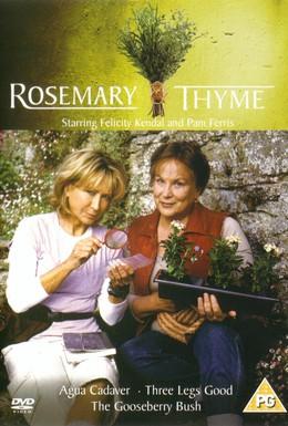 Постер фильма Розмари и Тайм (2003)