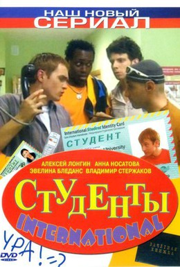 Постер фильма Студенты International (2006)