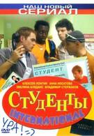 Студенты International (2006)