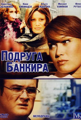 Постер фильма Подруга банкира (2007)