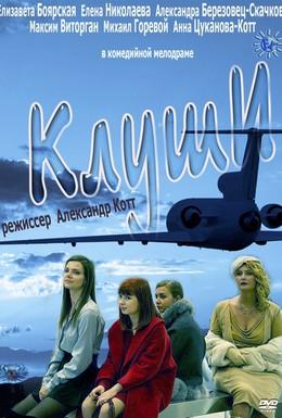 Постер фильма Клуши (2011)