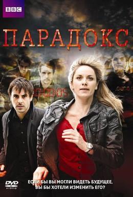 Постер фильма Парадокс (2009)