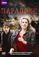Парадокс (2009)