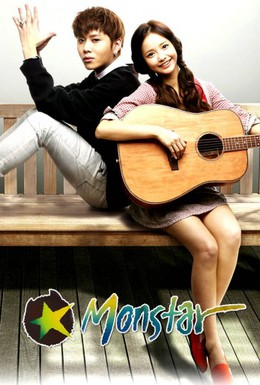 Постер фильма МонСтар (2013)