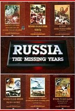 Постер фильма Россия: Забытые годы (1992)
