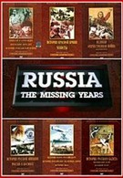 Россия: Забытые годы (1992)
