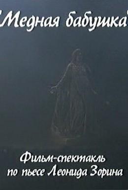 Постер фильма Медная бабушка (2004)