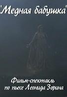 Медная бабушка (2004)