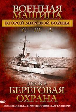 Постер фильма Военная машина Второй мировой войны: США (2007)