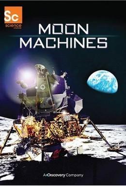 Постер фильма Аппараты лунных программ (2008)