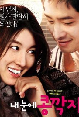 Постер фильма Любовь слепа (2009)